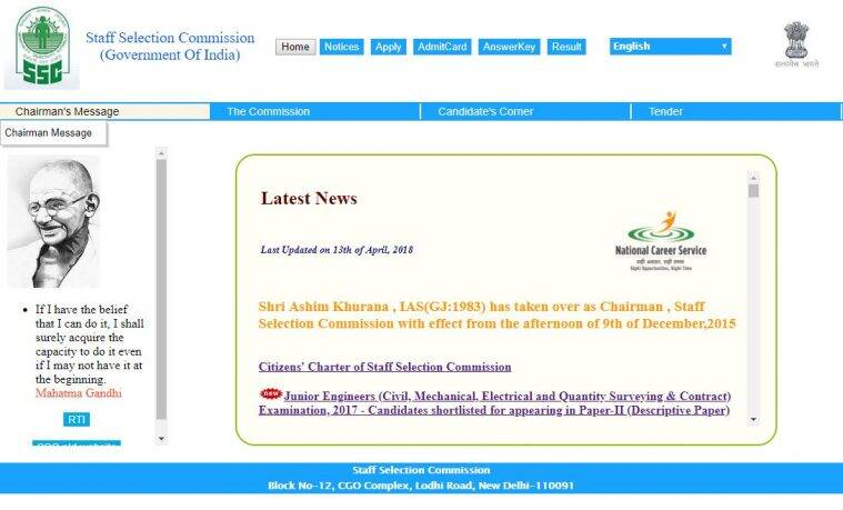 SSC result, SSC JE paper 1 result, ssc.nic.in, SSC Junior engineer exam paper 1 result