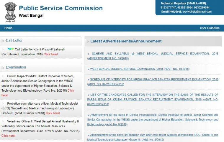 West Bengal Judicial Service Examination 2018 notification, WB JSE 2018 registration, WBJS 2018 exam registration