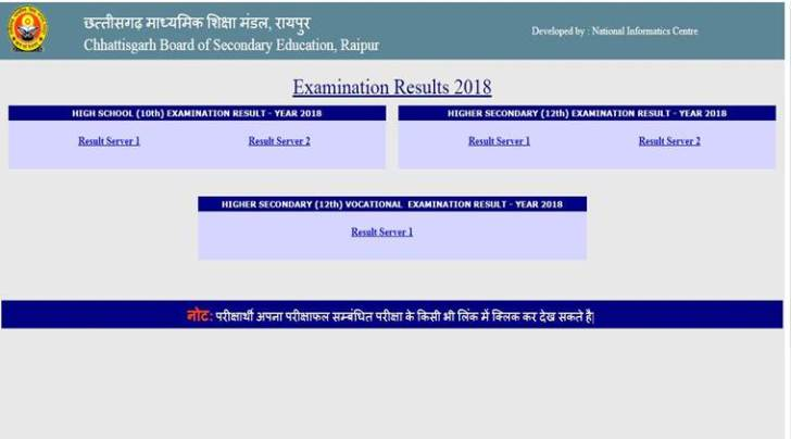 cgbse.net, 10th class result 2018, 12th result 2018