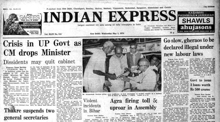 Forty Years Ago,May 3, 1978:Gherao to be illegal