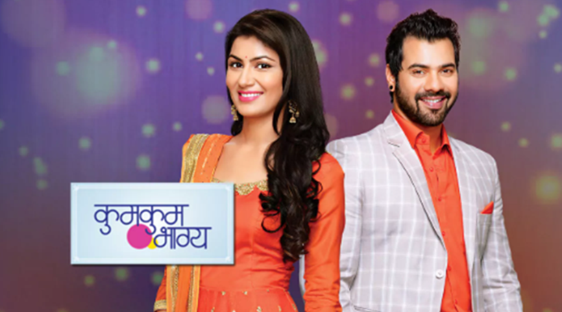 Kumkum Bhagya Most watched Indian television shows