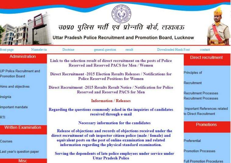 uppbpb.gov.in, UP Police Constable Recruitment, UP Police Constable Result 2015uppbpb.gov.in, UP Police Constable Recruitment, UP Police Constable Result 2015
