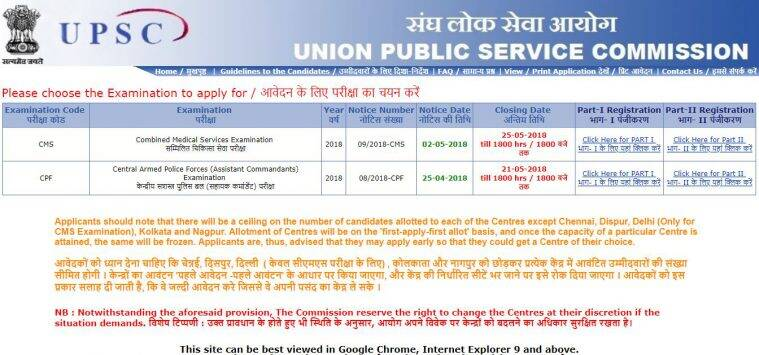 UPSC CMS 2018, upsc.gov.in, UPSC recruitment, UPSC CMS notification