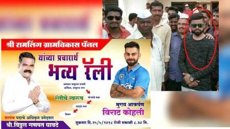 Gram Panchayat candidate promises Virat Kohli as chief guest; brings doppelganger instead