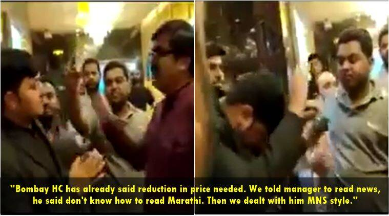 mns, mns workers slap multiplex manager, bombay high court, high food price multiplex, mns workers violence, mns workers thrash multiplex manager video, viral video, maharashtra news, indian express, viral videos, india news