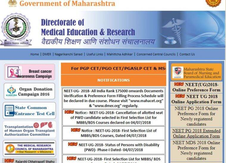 NEET 2018: DMER Maharashtra releases first selection list at dmer
