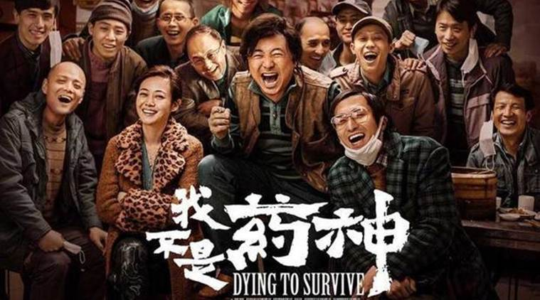 Chinese film Dying To Survive