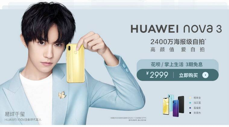 Huawei Nova 3, Nova 3i launched in China: Price, specifications