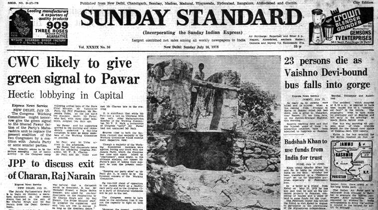 Forty Years Ago, July 16, 1978: Ajanta Discovery