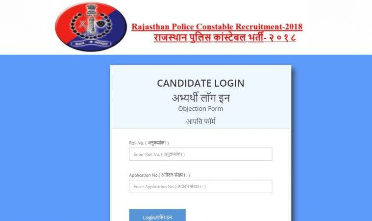 Rajasthan police constable result declared, check at police