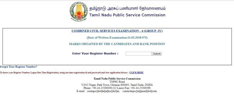 tnpsc, tnpsc group 4, tnpsc group 4 result, tnpsc group 4 result 2018, tnpsc.gov.in