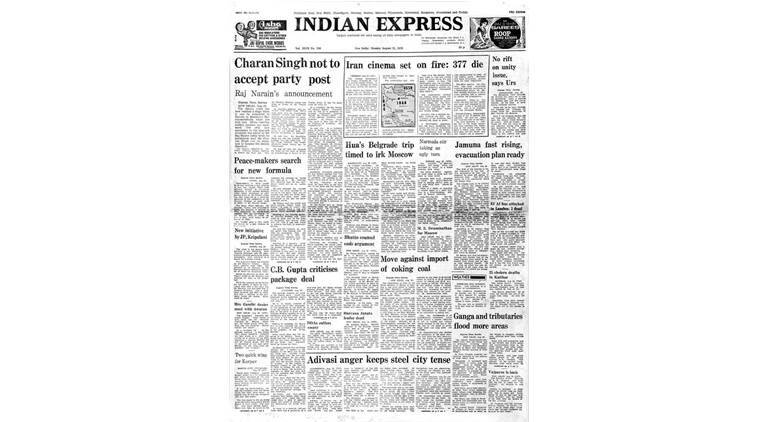 Forty Years Ago: August 21, 1978