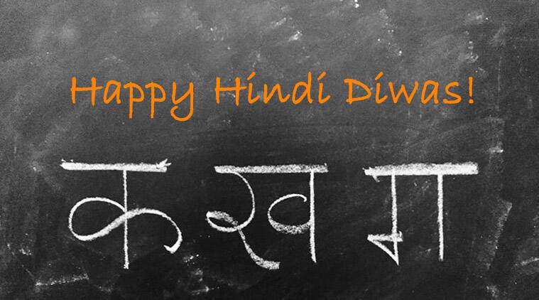 Happy Hindi Diwas 2018 Wishes Quotes Images Sms Messages Photos