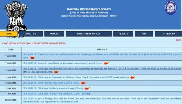 rrb, rrb group d, rrb group d updates, rrb group d exam date, rrb group d admit card, rrb group d exam date 2018, rrb admit card 2018, rrb, rrb alp, rrb alp answer key 2018