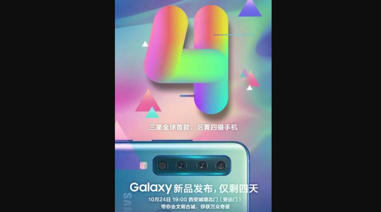 Samsung Galaxy A9s, Galaxy A9s China launch, Galaxy A9s price in India, Galaxy A9s specifications, Samsung Galaxy A9s four rear cameras, Galaxy A9s features, Galaxy A9s availability, Galaxy A9s launch event, Samsung