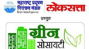 Loksatta, MPCB organise contest for better waste management