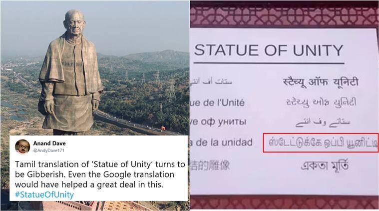 Officials say image of signboard with wrong Tamil translation of