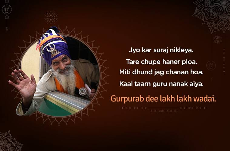 Happy Guru Nanak Jayanti 2018 Wishes Images Quotes Status Messages Greetings Wallpapers Photos Sms And Pictures