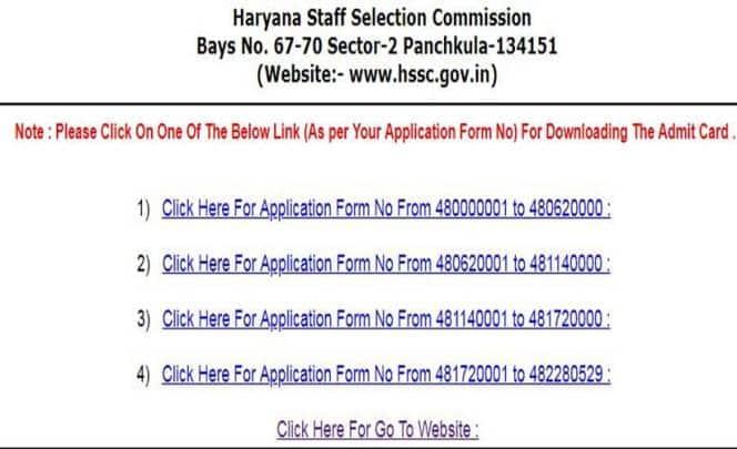 hssc, hssc admit card, group d admit card download, hssc admit card 2018 download, hssc.gov.in, group d admit card, haryana d group admit card