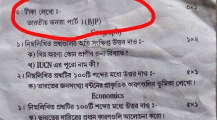 Tripura school question paper asks students to write short note on BJP, triggers row