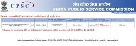 upsconline.nic.in,union public service commission, sitaram yechury, upsc age limit, csat upsc, upsc protest, upsc notififcation, upsc update