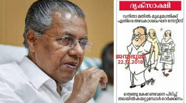 The cartoon had appeared in the Malayalam-language newspaper on December 22.