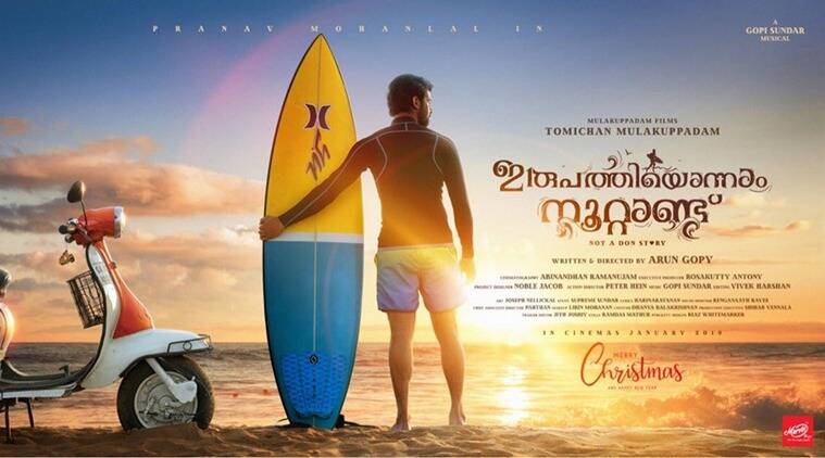 Irupathiyonnaam Noottaandu movie