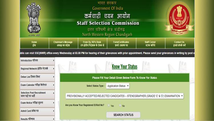 SSC group c and D result, SSC provisional result, SSC steno result, SSc steno group C and D result, SSC steno update, SSC steno group c and D result, SSC steno check application staus, SSC steno application status, ssc.nic.in, sscnwr.in, ssc jobs, ssc cgl, ssc chsl 2019 notification, india result,