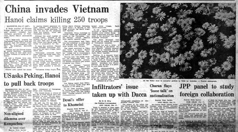 Forty Years Ago: February 18, 1979