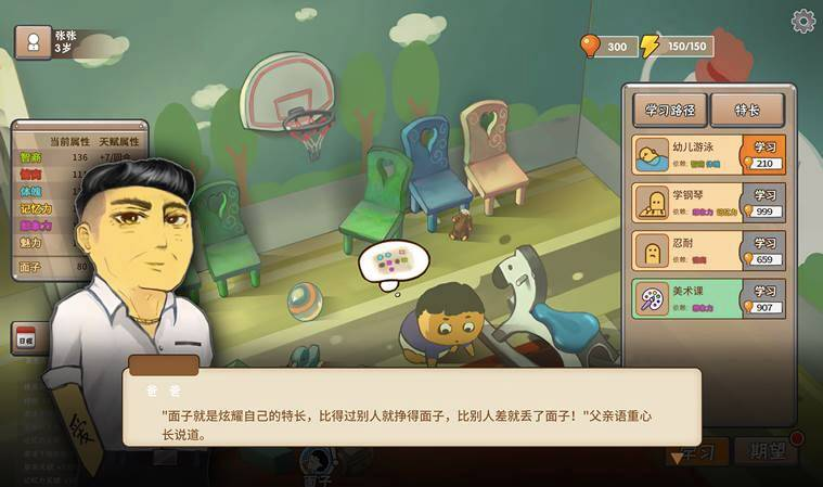 "A screen grab of the video game ""Chinese Parents."""