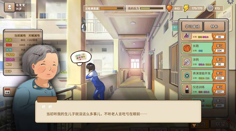 """screen grab of the video game """"Chinese Parents."""""""