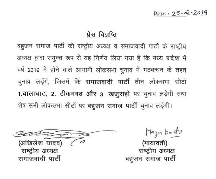 BSP, SP announce alliance in Uttarakhand, Madhya Pradesh
