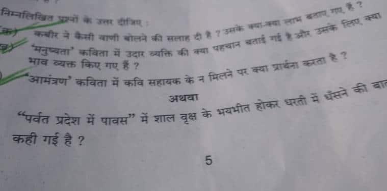 cbse, cbse exam, cbse class 10 exam, cbse class 10 Hindi exam, cbse 10th hindi question paper, cbse class 10 hindi exam analysis, hindi paper analysis, cbse board exams, cbse class 10 hindi exam, cbse.nic.in, education news