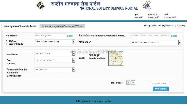 Lok Sabha Elections 2019, 2019 elections, how to check name on electoral list, how to check name on list elections, Lok Sabha elections 2019 dates, Lok Sabha elections 2019 full date list