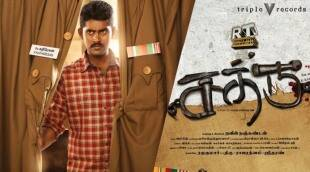 moonu tamil movie download in tamilyogi