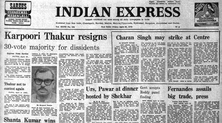 The Indian Express front page on April 20, 1979