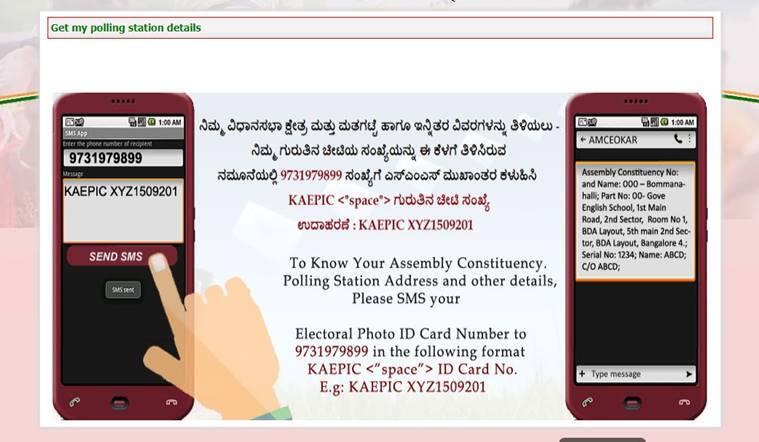 elections 2019, lok sabha election 2019, election 2019, how to know my election polling booth, how to vote without booth slip, how to vote without voter id card, how to check name in voter list by sms, how to vote india, how to vote in india, how to vote india, how to vote in india online, how to find election booth online, how to find election booth online, how to check name in voter list, how to register