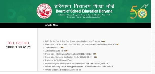 bseh, hbse, hbse result 2019, hbse 12th result 2019, bseh 12th result 2019, bseh class 12th result 2019, bseh.org.in, bseh.org.in 2019, bseh.org.in 2019 result, bseh.org.in 2019 12th result, haryana board 12th result 2019, haryana board 12th result, haryana board result 2019, haryana board, indiaresult, bseh.org, hbse result