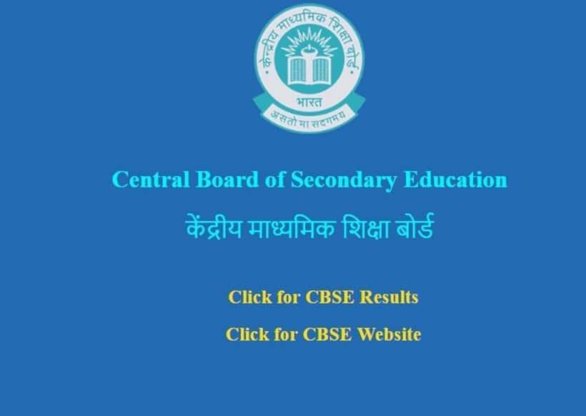 cbse, cbse 10th result, cbse result, cbse result 2019, cbse 10th result 2019, cbse board result, cbse baord 10th result 2019, cbse 10 clas result, www.cbse.nic.in, www.cbseresults.nic.in, india results, cbse result