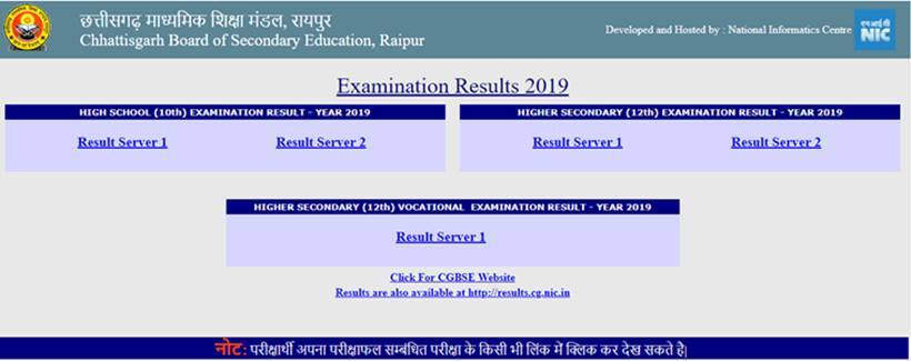 cgbse.nic.in, cgbse.nic.in. 12TH RESULT, cgbse.nic.in. 10TH RESULT