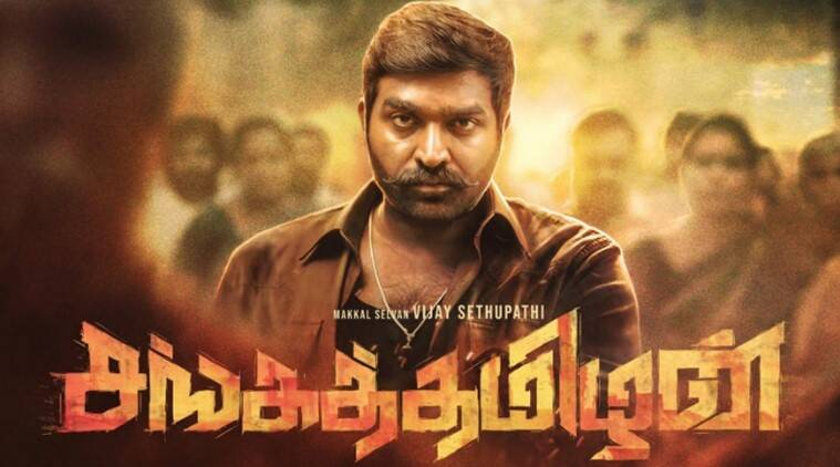 SangaTamizhan first look Vijay Sethupathi