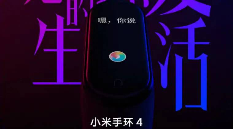 Mi Band 4 with colour OLED display announced""