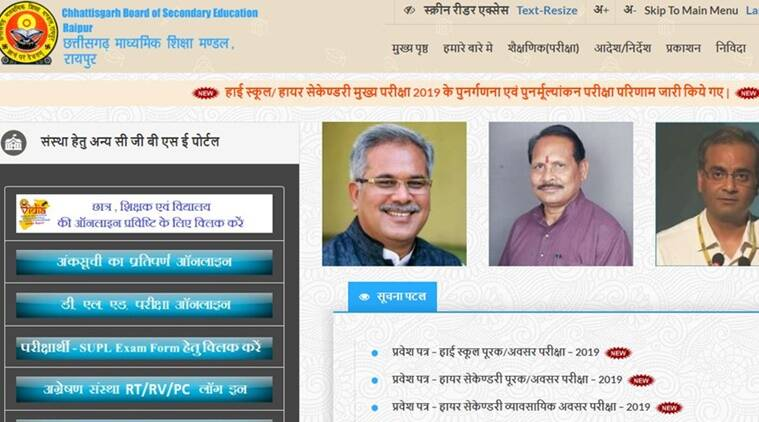 cgbse.nic.in, chhattisgarh supplementary exam results, chhatisgarh supplementary exam results 2019, CGBSE 10th supplementary results