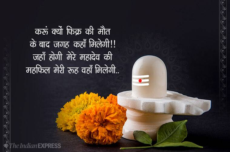 Happy Sawan Shivratri 2019: Wishes Images, SMS, Messages