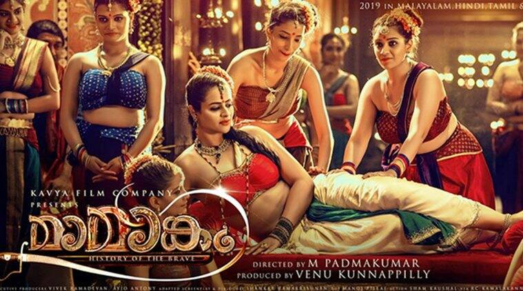 Mamangam new poster Prachi Tehlan female lead opposite Mammootty