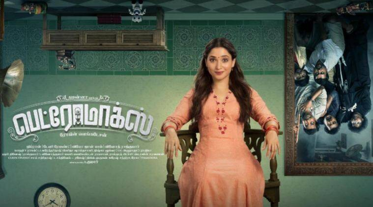 Petromax full movie leaked online by Tamilrockers