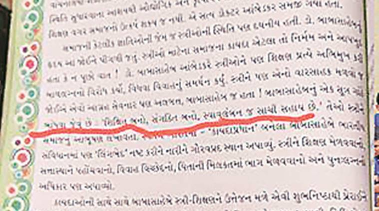 Gujarat govt school textbook rewrites Ambedkar slogan