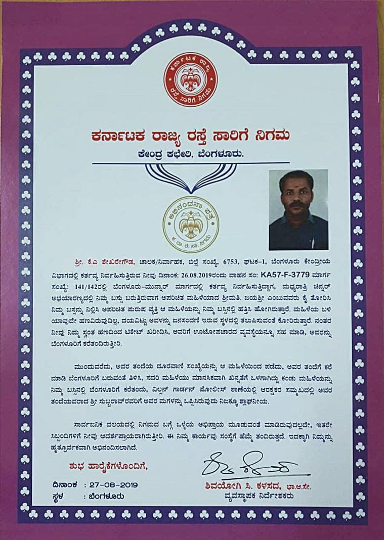 KS-Shekhar-Gowda-KSRTC-good-samaraitan-mental
