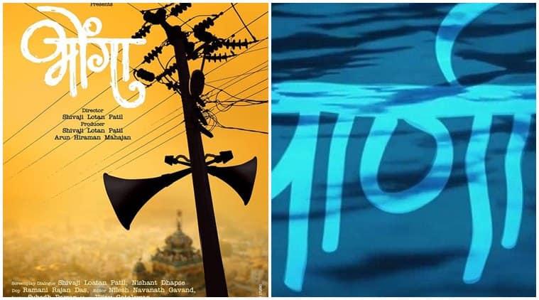 Marathi movies Bhonga and Paani win big at National Film Awards 2019