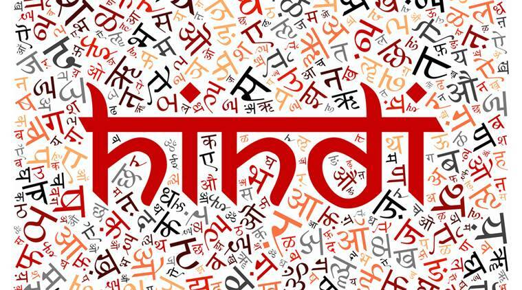 Happy Hindi Diwas 2019 Wishes Images, Quotes, Status